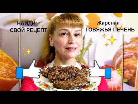 Простой и вкусный приготовления печени