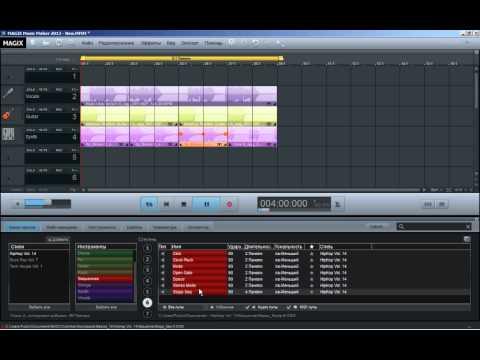 Работаем с программой MAGIX Music Maker 2013