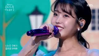 IU아이유 - Good Day좋은 날 Sketchbook  KBS WORLD TV 200918