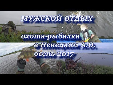 мужской отдых.  охота-рыбалка в Ненецком А. О.  осень 2017