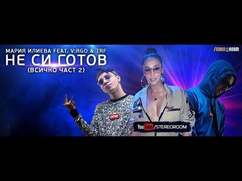 Мария Илиева feat. V:RGO & TRF - Не си готов (Всичко част 2) - Official Video