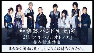20180424 和楽器バンド 5th アルバム「オトノエ」発売前夜特番