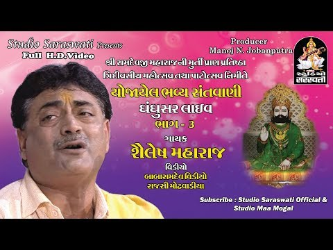 SHAILESH MAHARAJ | DHANDUSAR Live PART 3 | FULL HD VIDEO