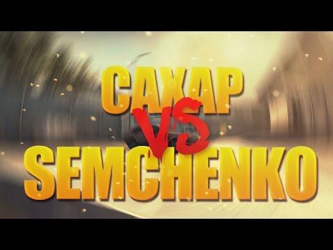 Сахар VS Semchenko