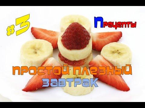 Простые рецепты: Простой полезный завтрак (выпуск#3)