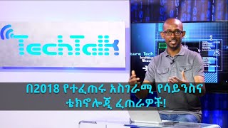 TechTalk With Solomon S14 Ep1 - 2018 በቴክኖሎጂ ሲቃኝ | Year 2018 in tech review