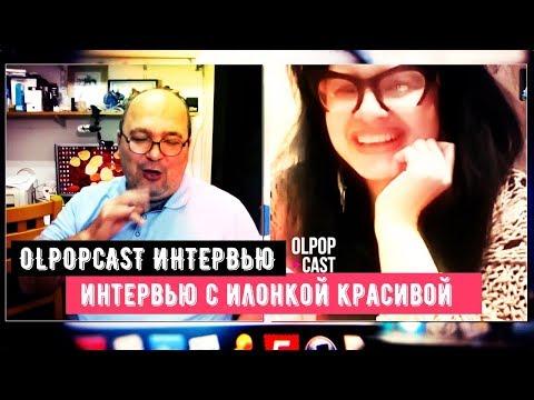 OLPOPCAST Интервью | Интервью с Илонкой Красивой