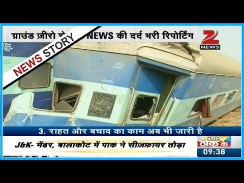 Government sets up special investigation team to probe Kanpur train accident