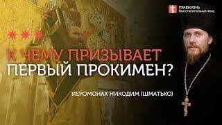 2020.02.09 Очищение через нравственность и вероучение #проповедь иеромонах Никодим(Шматько)
