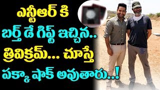 Trivikram Sweet Surprise To Jr NTR | Trivikram Special Birthday Gift to Jr NTR | Top Telugu Media