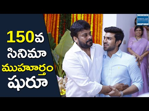 Mega Star Chiranjeevi 150th Movie Launch | Chiranjeevi | Ram Charan | TFPC