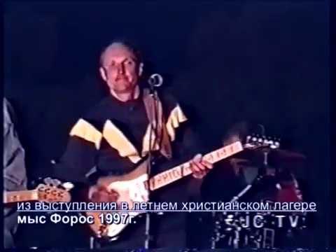 Валерий Короп на мысе Форос, 1997