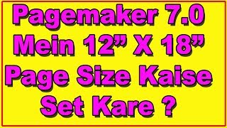 "How To Set  12"" X 18"" Inches Page Size In Pagemaker 7.0 in Hindi"