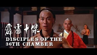 Disciples of the 36th Chamber (1985) - 2015 Trailer