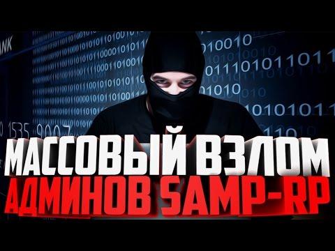 МАССОВЫЙ ВЗЛОМ АДМИНОВ SAMP-RP ШОК!