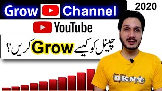 How To Grow YouTube Channel | Rank Your Videos On YouTube | Technical Tanveer Asghar