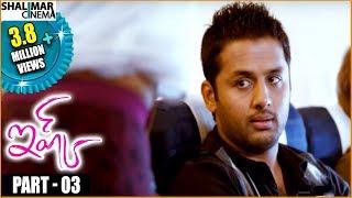 Ishq Telugu Movie Part 03/14 || Nithin, Nitya Menon, Sindhu Tolani || Shalimarcinema