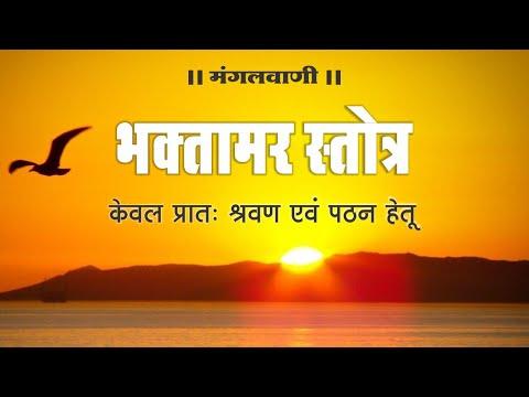 BHAKTAMAR  STOTRA,bhaktamar stotra sanskrit,bhaktamar stotra uses  | भक्तामर स्तोत्र श्लोक