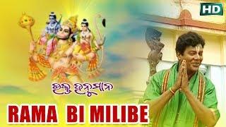download lagu Rama Bi Milibe ରାମ ବି ମିଳିବେ  Album-bhakta Hanuman gratis