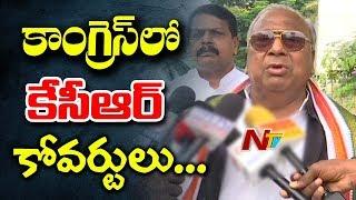 ప్రచార కమిటీలో చైర్మన్ పదవి ఇవ్వకపోవడం తో వీహెచ్ ఆగ్రహం | NTV