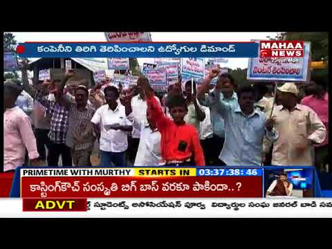 GMR Ferro Alloys Employees Protest In Srikakulam | Mahaa News