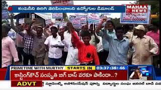 GMR Ferro Alloys Employees Protest In Srikakulam