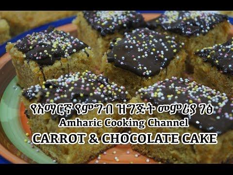 Carrot Chocolate Cake Recipe - Amharic - ካሮት ቸኮሌት ኬክ