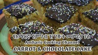 Carrot Chocolate Cake Recipe - Amharic -