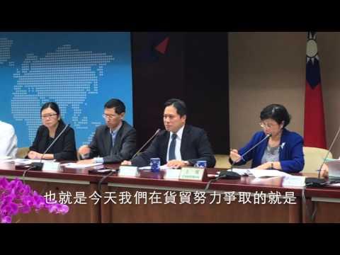 104.11.23貨貿記者會-工業局吳局長談話