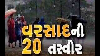 વરસાદની આ 20 તસ્વીર, જે જોઈને તમે દંગ રહી જશો, જુઓ આ Video માં | Vtv Gujarati