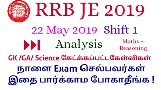 RRB JE Exam Analysis 2019 | 22 May Shift 1| GK GA Maths Resoning Questions asked review in tamil
