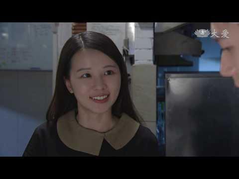 大愛-超完美任務-EP 33