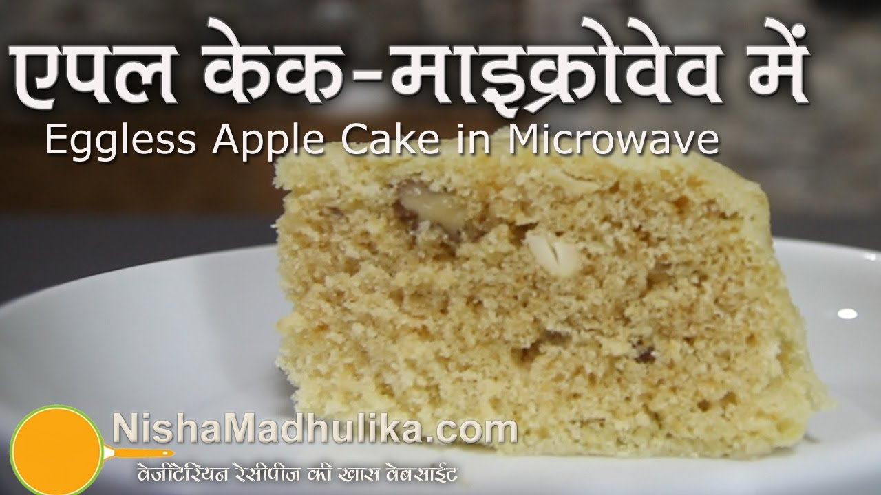 Cake By Nisha Madhulika In Hindi