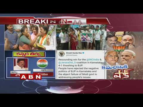 Shock for BJP In Karnataka By poll, Congress Scores Massive Win | Updates | ABN Telugu