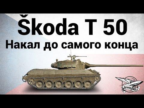 Škoda T 50 - Накал до самого конца