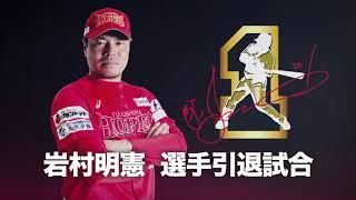 【福島ホープス】岩村明憲選手引退試合のお知らせ