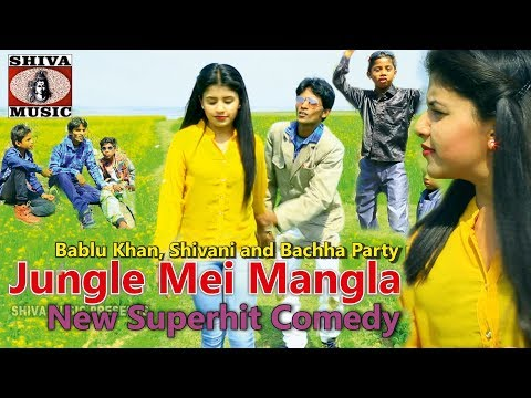 Nagpuri Comedy Video 2018 | ♥ Jungal Mei Mangla ♥ | जंगल में मंगला | Bablu Khan & Shivani thumbnail