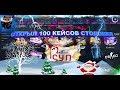ОТКРЫЛ 100 КЕЙСОВ СТОЛОВКИ СУПА НА ФОРС ДРОП Forcedrop Net mp3
