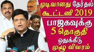 aiadmk bjp alliance 2019 BJP gets 5 admk will the head of the alliance tamil news live