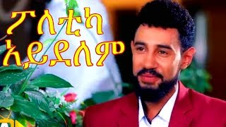 ፖለቲካ አይደለም Ethiopian Movie Trailer   2018