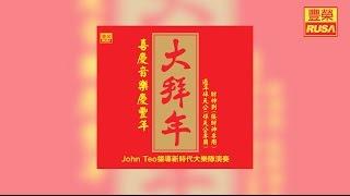 財神到(接財神專用)【豐榮 Official 官方高音質新年歌曲】