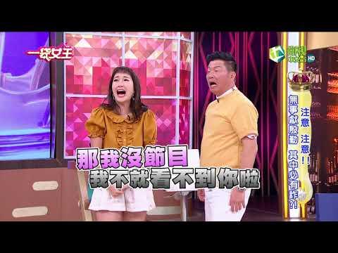 台綜-一袋女王-20180808-注意 注意!! 無事獻殷勤 其中必有詐?!