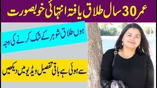 Marriage program 30 years old bridal Innocent woman check details in urdu hindi..