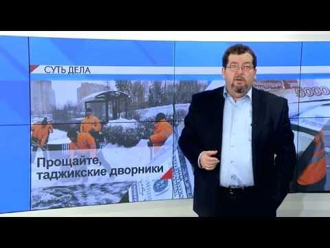 СУТЬ ДЕЛА - Прощайте таджикские дворники
