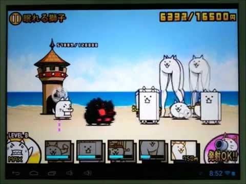 眠れる獅子 伝説のはじまり レジェンドストーリー にゃんこ大戦争動画.com 攻略情報 battle cats