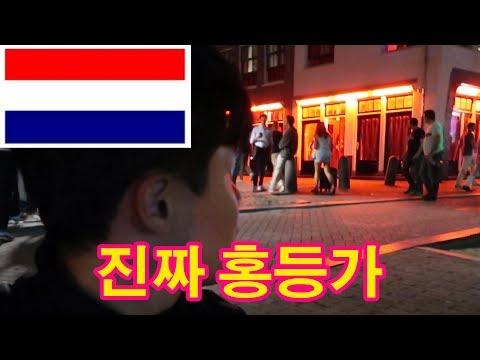네덜란드 홍등가와서 문화충격먹고 다리 풀렸습니다. 같은 지구촌이 맞나요? 실제로 빨간집 처음봤습니다 l 세계일주#78