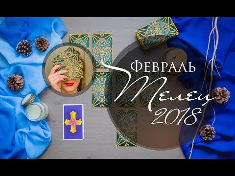 Гороскоп телец   февраль 2018 женщи