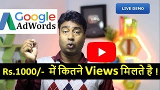 How much Youtube Views you will get by Promoting with Adwords for Rs.1000/-