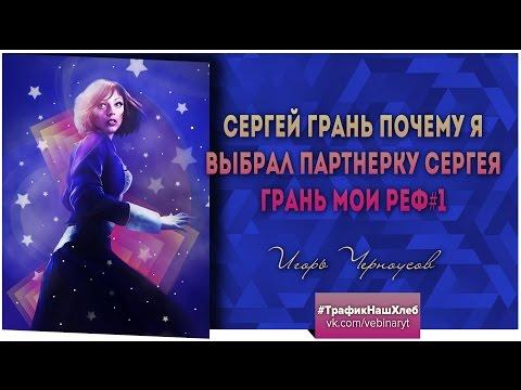 Сергей Грань Почему я выбрал партнерку Сергея Грань Мои реф#1