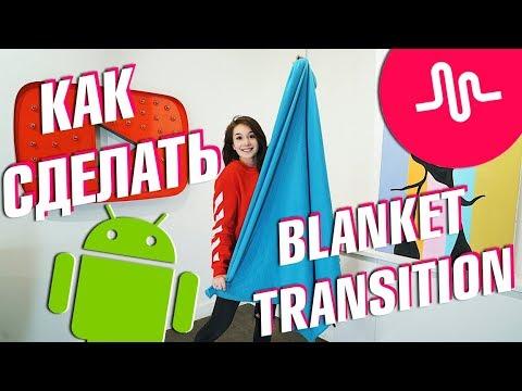 КАК СДЕЛАТЬ BLANKET TRANSITION НА ANDROID || ПЛЕД || Vasilisa